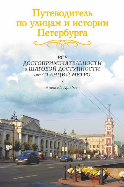 Путеводитель по улицам и истории Петербурга. А. Ерофеев