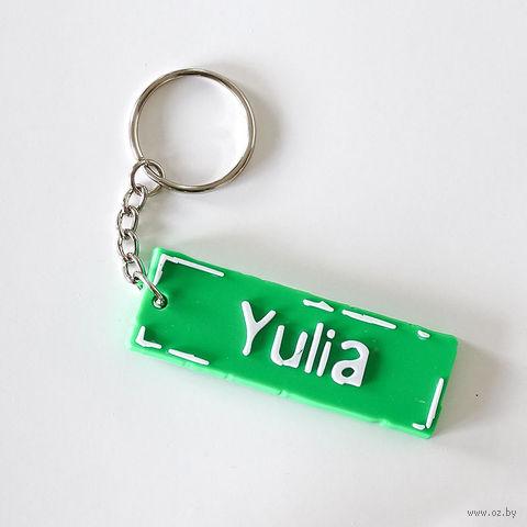 "Брелок Name Is ""YULIA"""