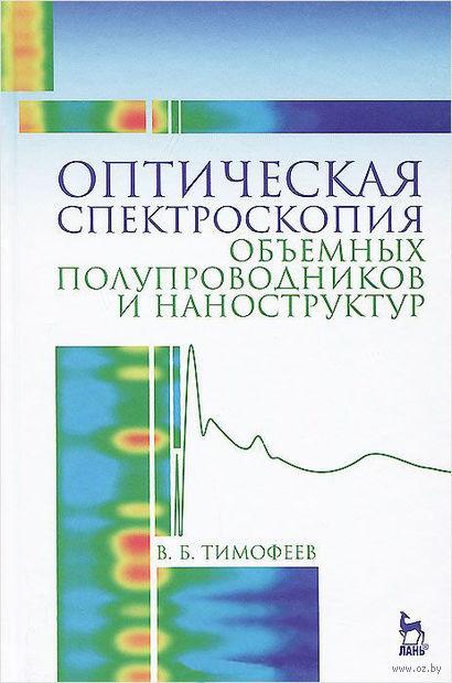 Оптическая спектроскопия объемных полупроводников и наноструктур. Владислав Тимофеев