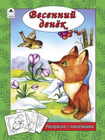 Весенний денек. Наталья Мигунова