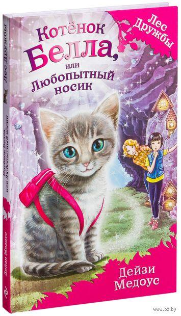 Котенок Белла, или Любопытный носик. Дейзи Медоус