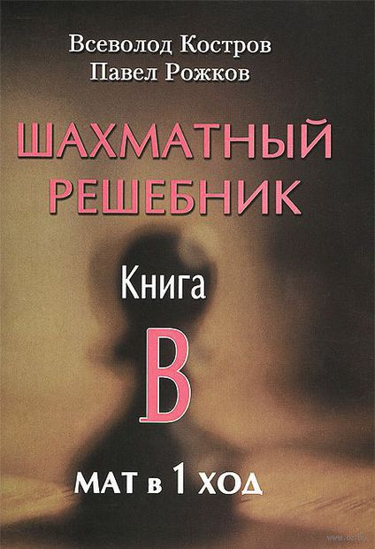 Шахматный решебник. Книга B. Мат в 1 ход. Павел Рожков, Всеволод Костров