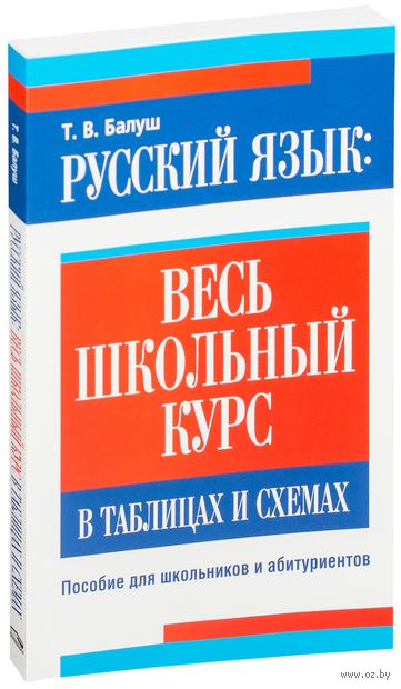 Русский язык. Весь школьный курс в таблицах и схемах. Татьяна Балуш