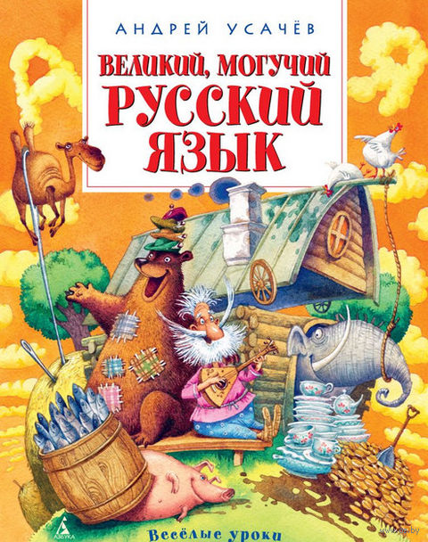 Великий, могучий русский язык. Андрей Усачев