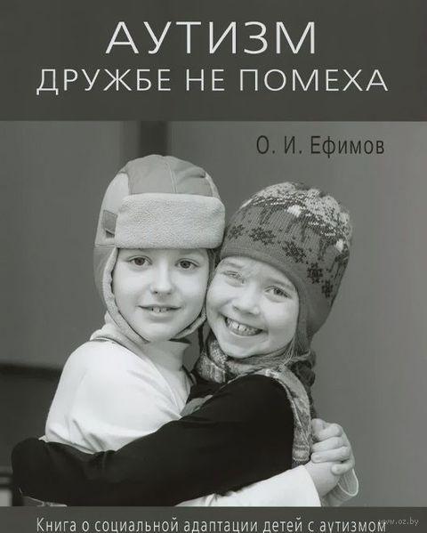 Аутизм дружбе не помеха. Олег Ефимов