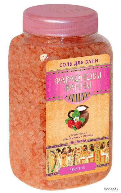 """Соль для ванн """"Фараоновые ванны"""" Земляника (0,8 кг)"""