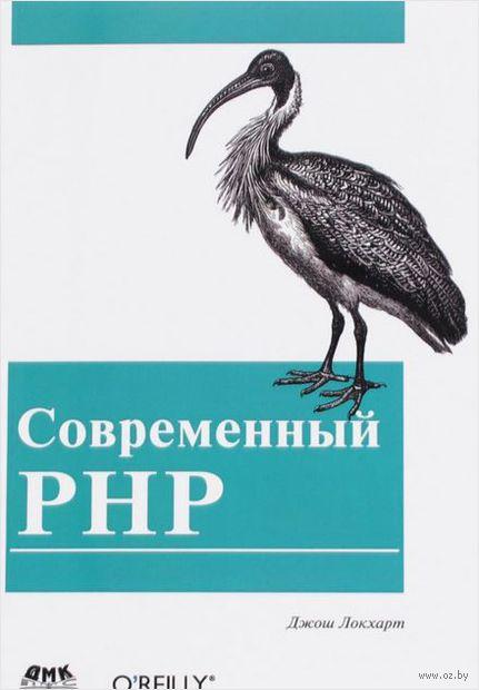 Современный PHP. Новые возможности и передовой опыт. Джош Локхарт