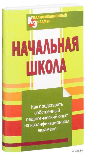 Квалификационный экзамен. Начальная школа. С. Емельянова, В. Папкович, В. Сташелевская
