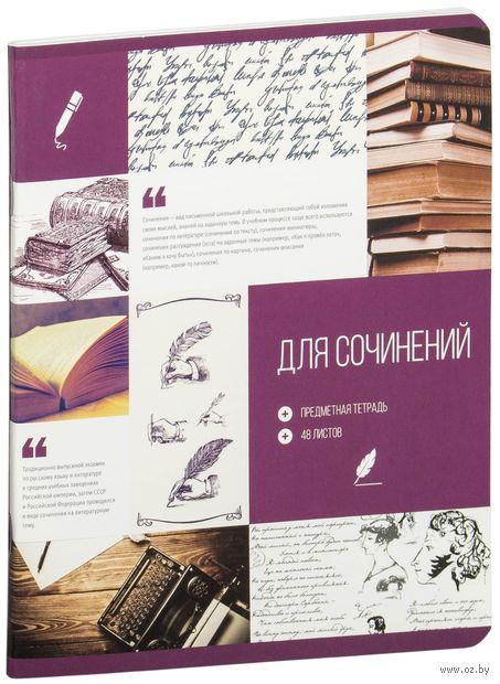 """Тетрадь полуобщая в линейку """"Для сочинений"""" (48 листов)"""