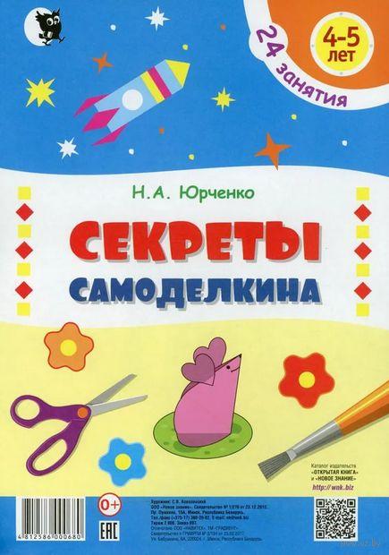 Секреты Самоделкина. Для детей 4-5 лет. Н. Юрченко