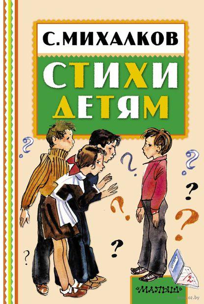 Стихи детям. Сергей Михалков