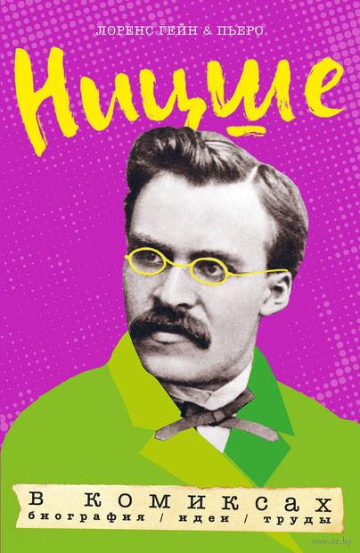 Ницше в комиксах. Биография, идеи, труды — фото, картинка