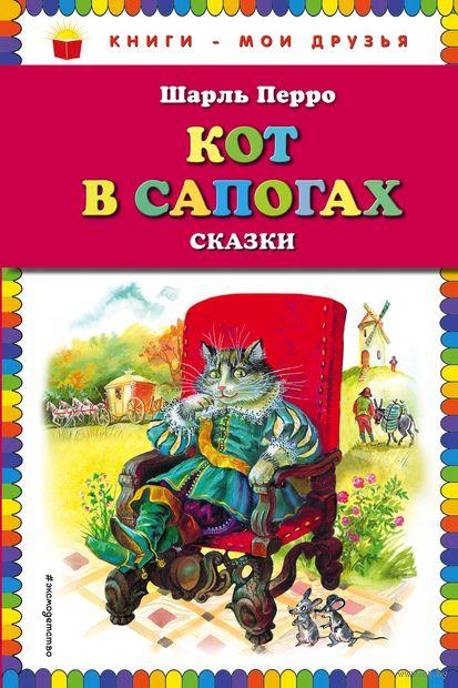 Кот в сапогах. Сказки — фото, картинка