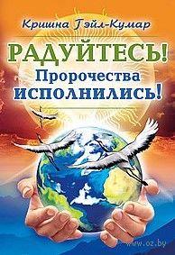 Радуйтесь! Пророчества исполнились! — фото, картинка