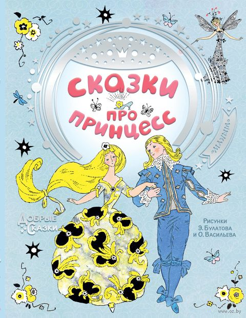 Сказки про принцесс — фото, картинка