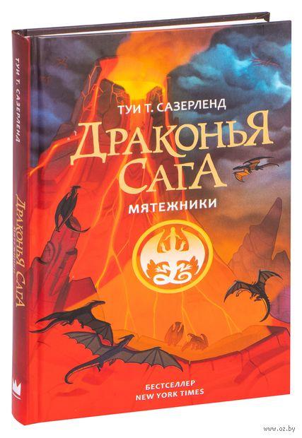 Драконья сага. Мятежники — фото, картинка