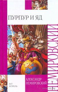 Пурпур и яд. Александр Немировский