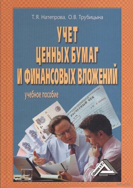 Учет ценных бумаг и финансовых вложений. Татьяна Натепрова, Оксана Трубицына
