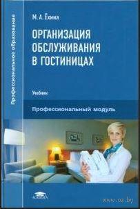 Организация обслуживания в гостиницах. Марина Ехина
