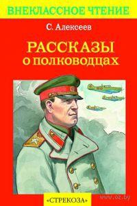 Рассказы о полководцах. Сергей Алексеев