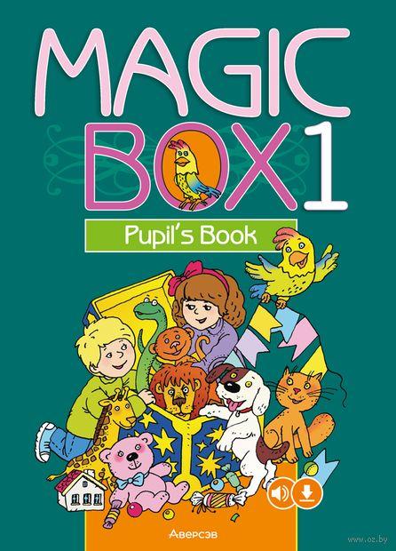 Magic Box 1. Английский язык. Учебное пособие для 1 класса — фото, картинка