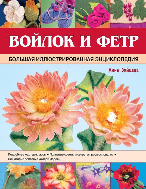 Войлок и фетр. Большая иллюстрированная энциклопедия. Анна Зайцева