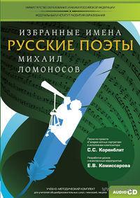 Избранные имена. Русские поэты. Нотный портрет М. Ломоносова. Учебно-методический комплект