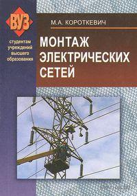 Монтаж электрических сетей — фото, картинка