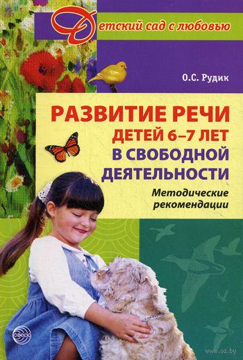 Развитие речи детей 6-7 лет в свободной деятельности. Методические рекомендации. Ольга Рудик