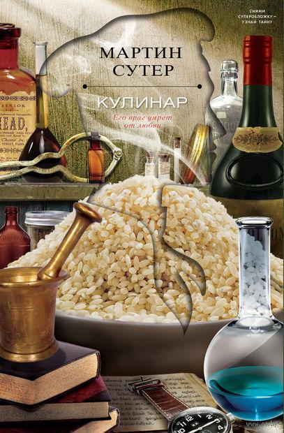 Кулинар. Мартин Сутер