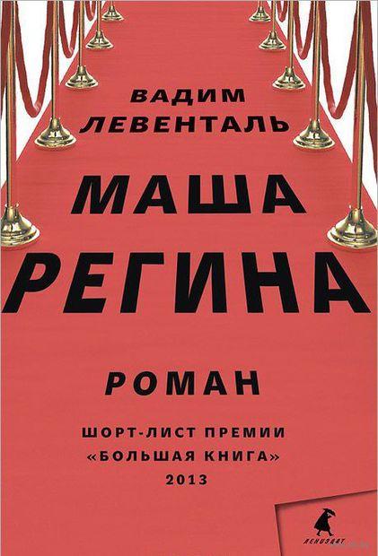 Маша Регина. Вадим Левенталь
