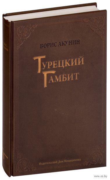 Турецкий Гамбит. Борис Акунин