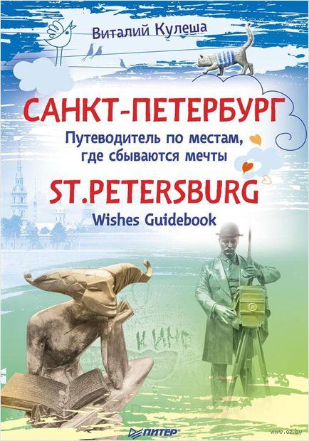 Санкт-Петербург. Путеводитель по местам, где сбываются мечты. Виталий Кулеша