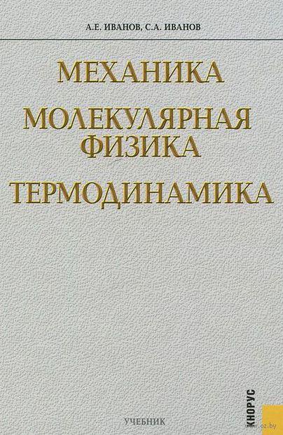 Механика. Молекулярная физика. Термодинамика. Анатолий Иванов, С. Иванов