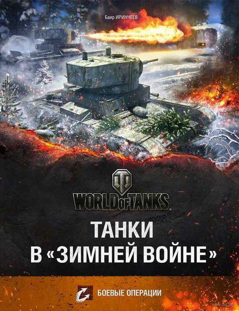 World of Tanks: Танки в Зимней Войне. Б. Иринчеев