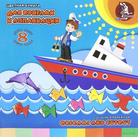 """Набор цветной бумаги для оригами и аппликации """"Морское путешествие"""" (8 цветов, 8 листов, 250х250 мм)"""