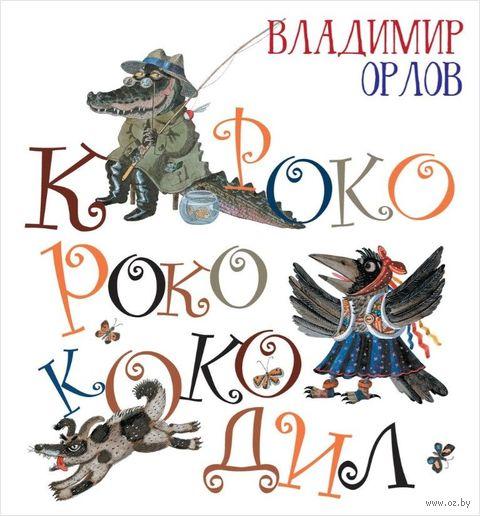 Кроко-Роко-Коко-Дил. Владимир Орлов