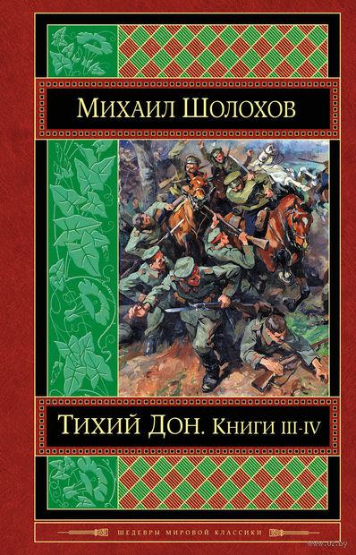 Тихий Дон. Книги 3, 4. Михаил Шолохов
