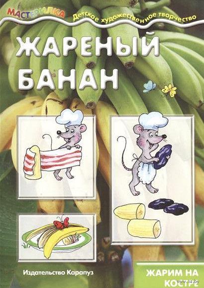 Жареный банан. Жарим на костре. Вера Шипунова