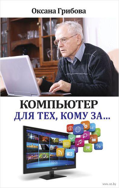 Компьютер для тех, кому за.... Оксана Грибова