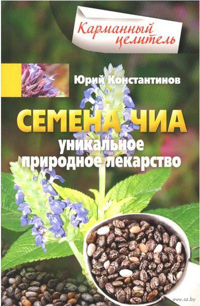 Семена чиа. Уникальное природное лекарство. Юрий Константинов