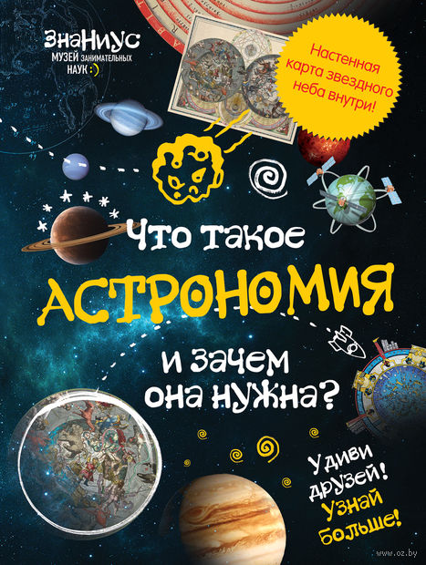 Что такое астрономия, и зачем она нужна? — фото, картинка
