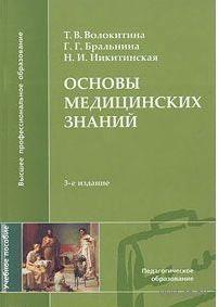 Основы медицинских знаний. Т. Волокитина, Г. Бральнина, Н. Никитинская
