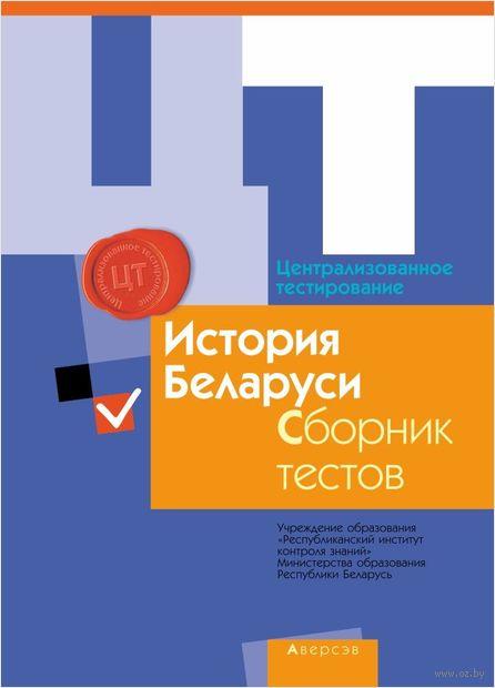 Централизованное тестирование. История Беларуси. Сборник тестов. 2016 год