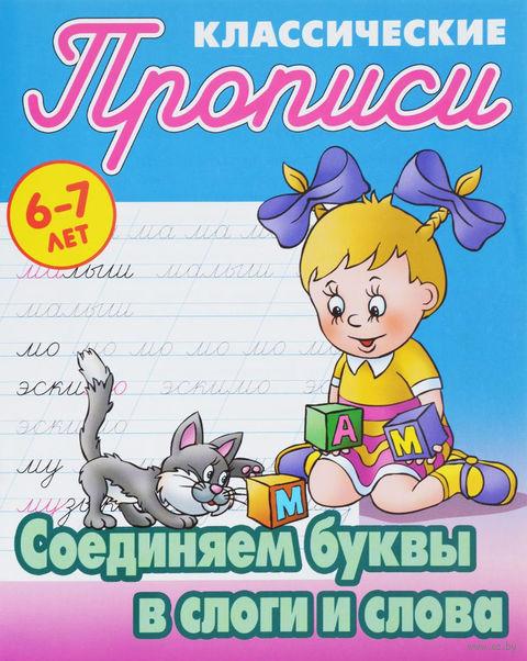 Соединяем буквы в слоги и слова. 6-7 лет — фото, картинка