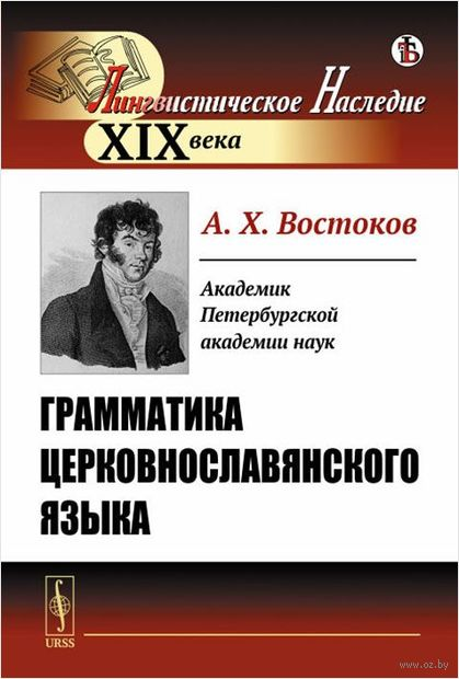Грамматика церковнославянского языка — фото, картинка