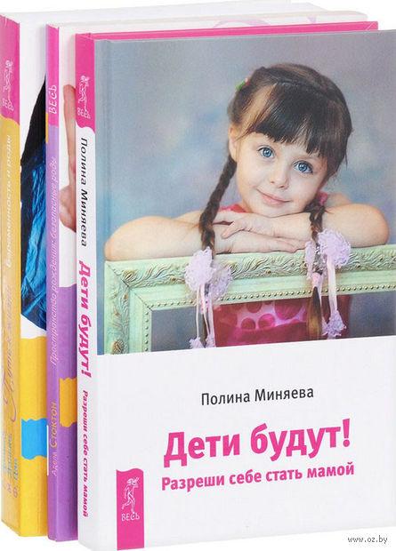 Дети будут. Пространство рождения. Путь к жизни (комплект из 3-х книг) — фото, картинка