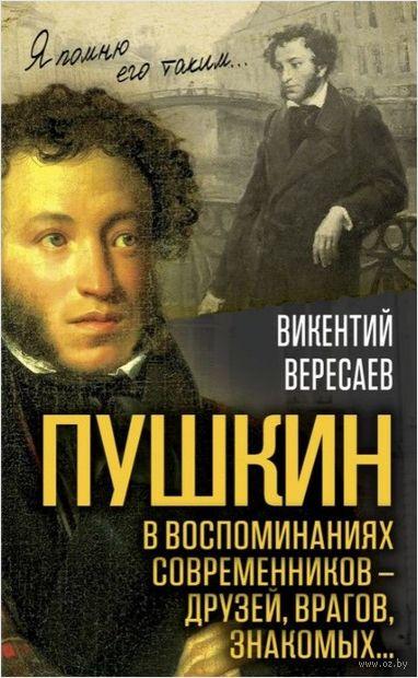 Пушкин в воспоминаниях современников - друзей, врагов, знакомых... — фото, картинка