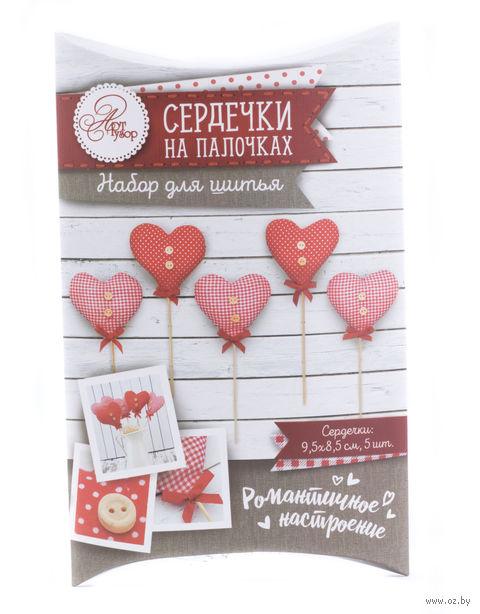 """Набор для шитья """"Сердечки на палочках"""" — фото, картинка"""