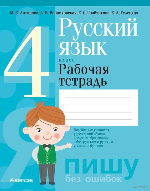 Русский язык. 4 класс. Рабочая тетрадь — фото, картинка